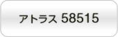 アトラス 58515