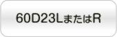 60D23LまたはR