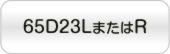 65D23LまたはR