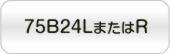 75B24LまたはR