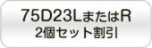 75D23LまたはR2個セット