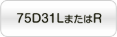 75D31LまたはR