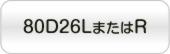80D26LまたはR