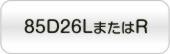 85D26LまたはR