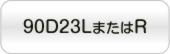 90D23LまたはR