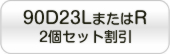 90D23L�܂���R2�ƒZ�b�g