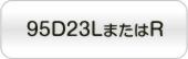 95D23LまたはR