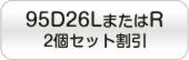 95D26LまたはR