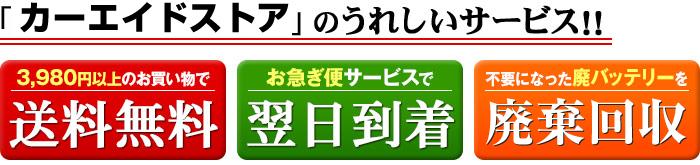 「安心バッテリー市場」のうれしいサービス!!