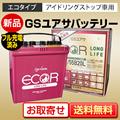 GSユアサバッテリー ECO.R M-42/M-42R(55B20R/L)