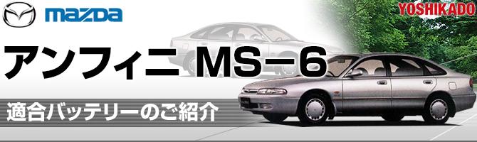 マツダ アンフィニ MS-6