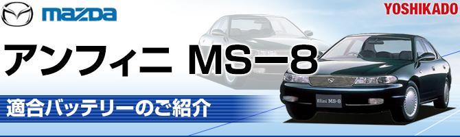 マツダ アンフィニ MS-8
