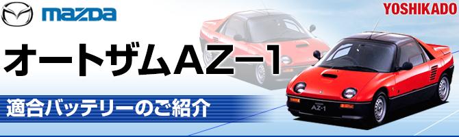 マツダ オ−トザム AZ-1