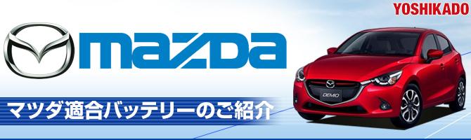マツダ(MATSUDA) 適合バッテリー