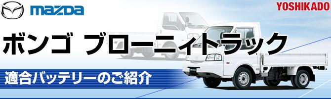 マツダ ボンゴブローニィ トラック