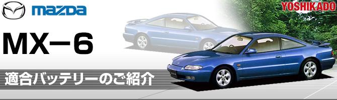 マツダ MX-6