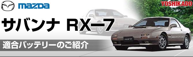 マツダ サバンナRX-7