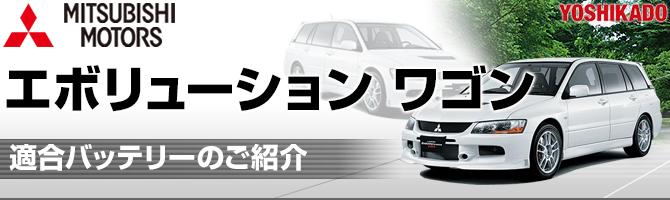 三菱 ランサーエボリューションワゴン