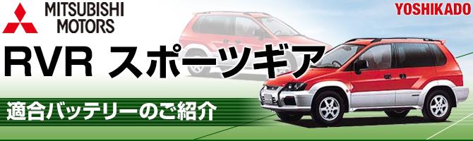 三菱 RVR スポーツギア