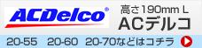 AC�f���R190mm L