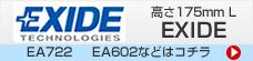 exide175mm