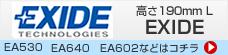 exide190mm