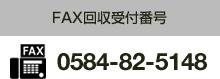 FAX回収受付番号