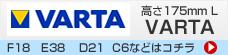 VARTA175mm