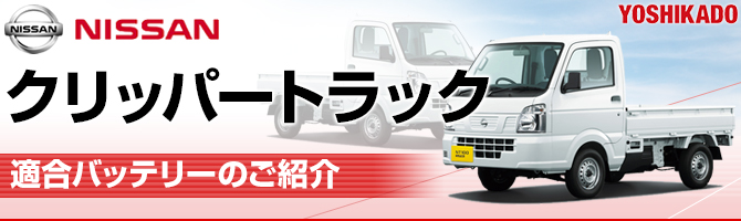 日産 クリッパートラック 適合バッテリーのご紹介