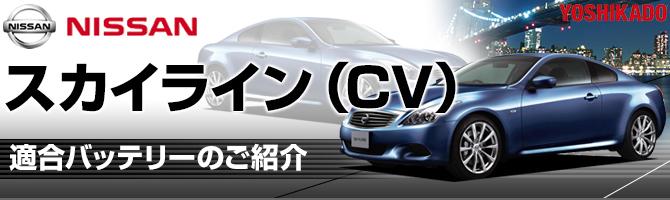 日産 スカイライン クーペ(CV35-CV36) 3700cc適合バッテリーのご紹介