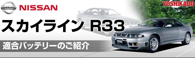 日産 スカイライン(R33)
