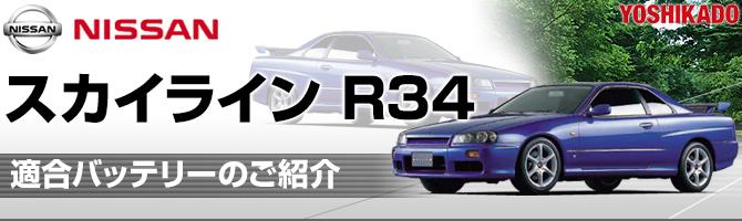 日産 スカイライン(R34)