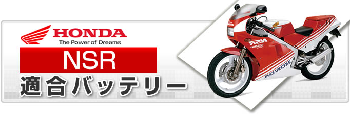 NSR(エヌエスアール) 適合バイクバッテリーのご紹介