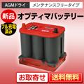 オプティマ Red Top 100D23R セット