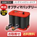 オプティマ Red Top 120D26R/L セット