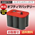 オプティマ Red Top S-4.2