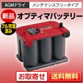 オプティマ Red Top S-3.7