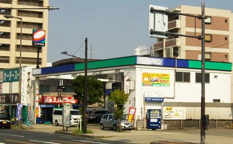 三興石油株式会社 茨田横堤SS コスモ