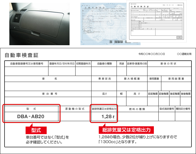 車検証の確認方法
