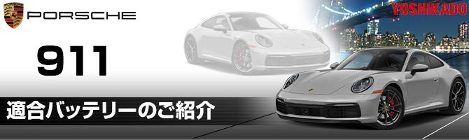 ポルシェ 911のバッテリー適合表
