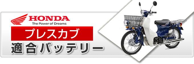 プレスカブ 適合バイクバッテリーのご紹介