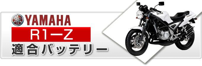 r1-z 適合バイクバッテリーのご紹介