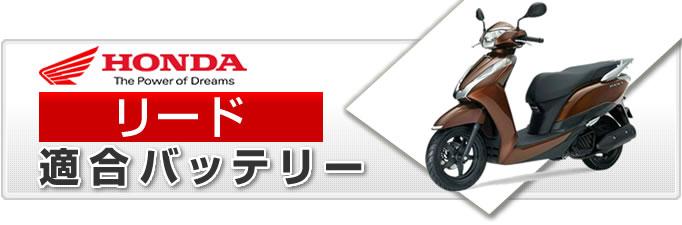 リード 適合バイクバッテリーのご紹介