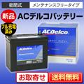 ACデルコ AMS55B24L