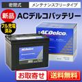 ACデルコ SMF80D26R/L