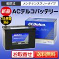 ACデルコ SMF95D31R/L