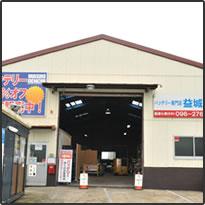 熊本で唯一のバッテリー専門店です