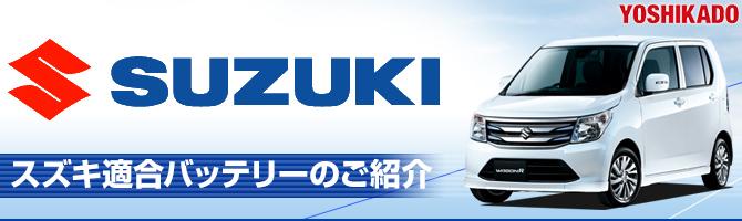 スズキ(SUZUKI) 適合バッテリー