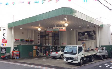 有限会社山崎屋油店 東尾久SS