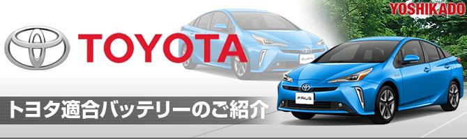 トヨタ(TOYOTA) 適合バッテリー